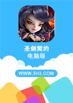 圣剑契约电脑版手游安卓版1.1.7