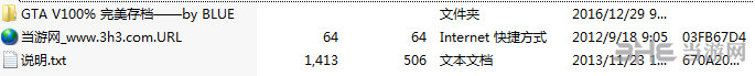 侠盗猎车5单机模式100%完成完美存档截图2