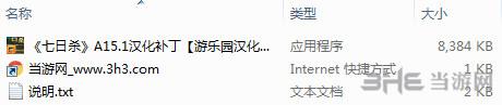 七日杀简体中文汉化补丁截图5