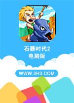 石器时代2电脑版PC中文版v1.5.0