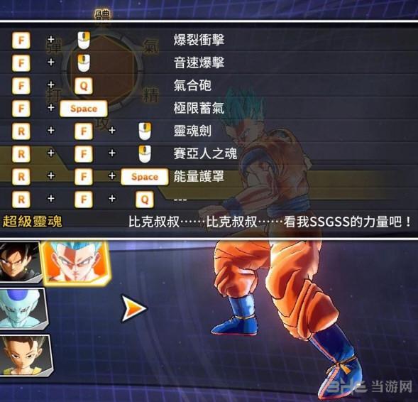 龙珠:超宇宙2 SSGSS孙悟饭暴力MOD截图0