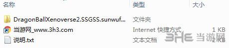 龙珠:超宇宙2 SSGSS孙悟饭暴力MOD截图1