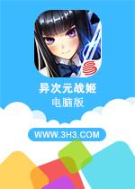 异次元战姬电脑版PC安卓版v1.2.241