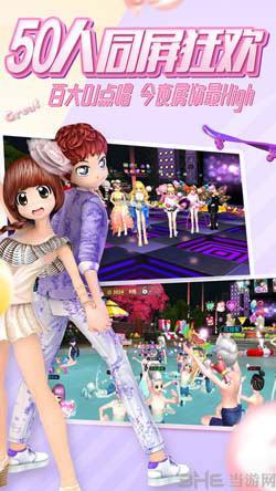 劲舞团手游电脑版截图2