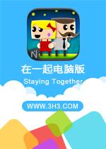 在一起电脑版(Staying Together)中文安卓版v1.3