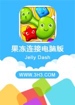 果冻连接电脑版(Jelly Dash)中文安卓版v1.2.9