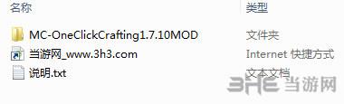 我的世界v1.7.10一键合成MOD截图4