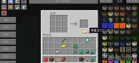 我的世界v1.8一键合成MOD截图3