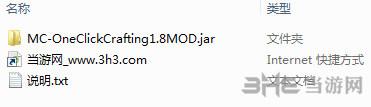 我的世界v1.8.9一键合成MOD截图5