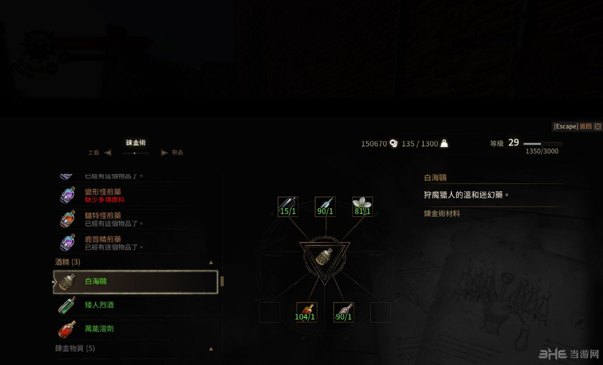 巫师3:狂猎炼金/工匠/附魔不消耗打造材料MOD截图0