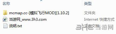 我的世界1.10.2模拟飞行MOD截图4