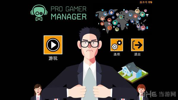 职业玩家经理简体中文汉化补丁截图0