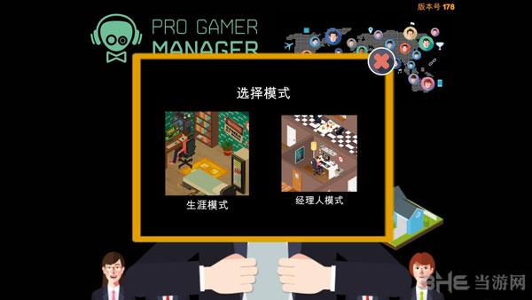 职业玩家经理简体中文汉化补丁截图1