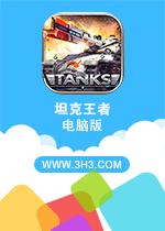 坦克王者电脑版手游安卓版v1.1.30
