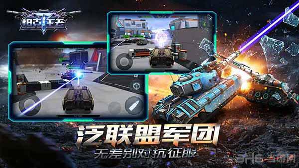 坦克王者电脑版截图2