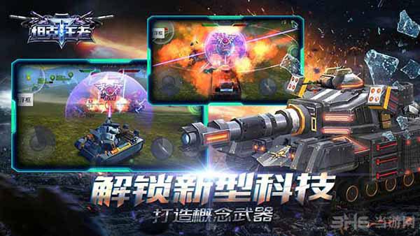 坦克王者电脑版截图3