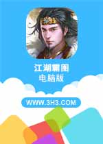江湖霸图电脑版手游安卓版v1.70