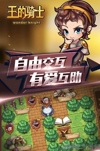 王的骑士电脑版截图4