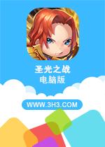 圣光之战电脑版手游安卓版v1.0.0