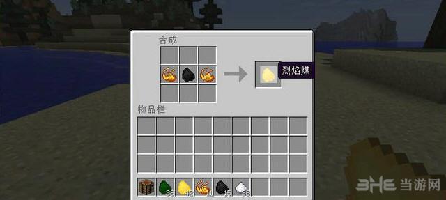 我的世界1.10.2一些煤炭MOD截图1