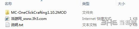 我的世界1.10.2一键合成MOD截图3