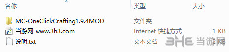 我的世界1.9.4一键合成MOD截图3