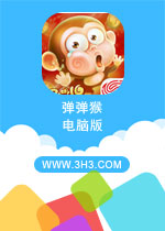 弹弹猴电脑版安卓破解版v2.1.1