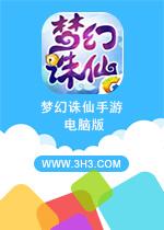梦幻诛仙手游电脑版安卓PC版v1.2.4