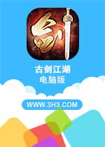 古剑江湖电脑版手游安卓版v1.15.0