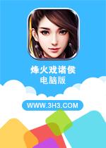 烽火戏诸侯电脑版手游安卓版v2.1.0