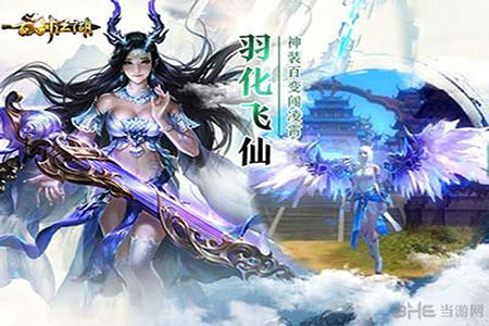 古剑江湖电脑版截图4