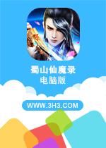 蜀山仙魔录电脑版手游安卓版v1.0.6.0