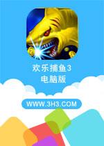 欢乐捕鱼3电脑版官方安卓版v2.1.3