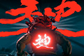 PSX2016:《街头霸王5》豪鬼预告片公布 明