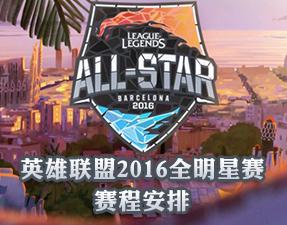 LOL英雄联盟2016全明星赛赛程安排 年度大战一触即发