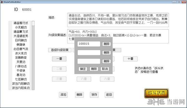 侠客风云传:前传内功MOD编辑器截图1