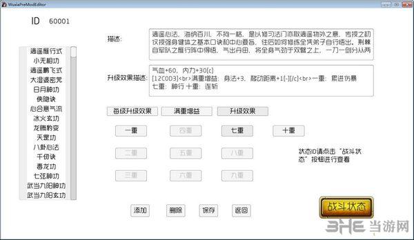 侠客风云传:前传内功MOD编辑器截图0