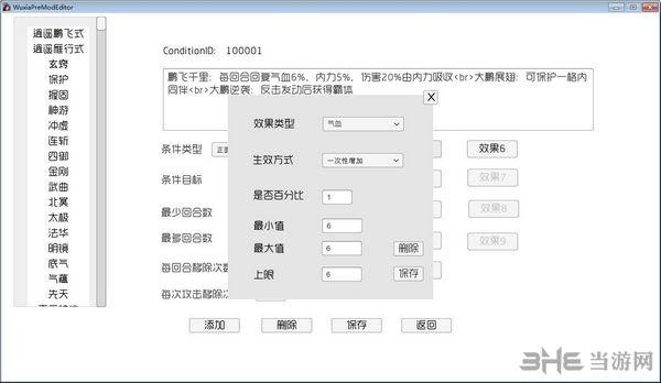 侠客风云传:前传内功MOD编辑器截图3