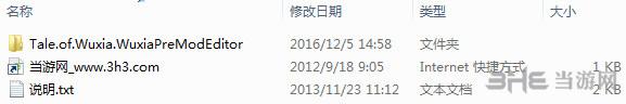 侠客风云传:前传内功MOD编辑器截图4