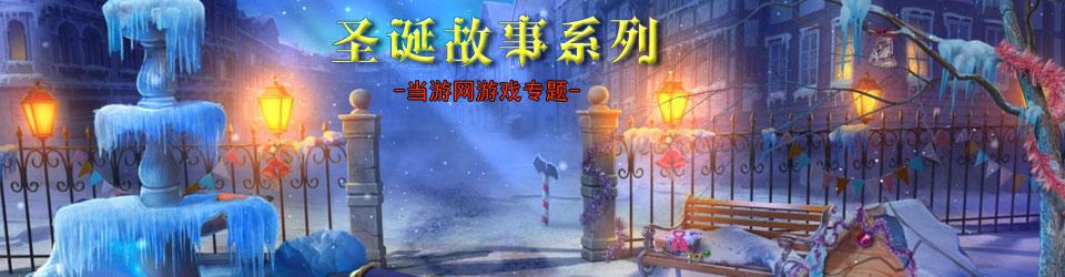 圣诞故事系列_圣诞故事游戏下载_圣诞故事全集_当游网