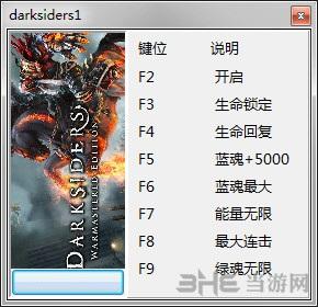 暗黑血统:战神版七项修改器peizhaochen版截图0