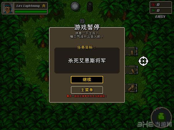 超强敢死队LMAO中文汉化补丁截图3