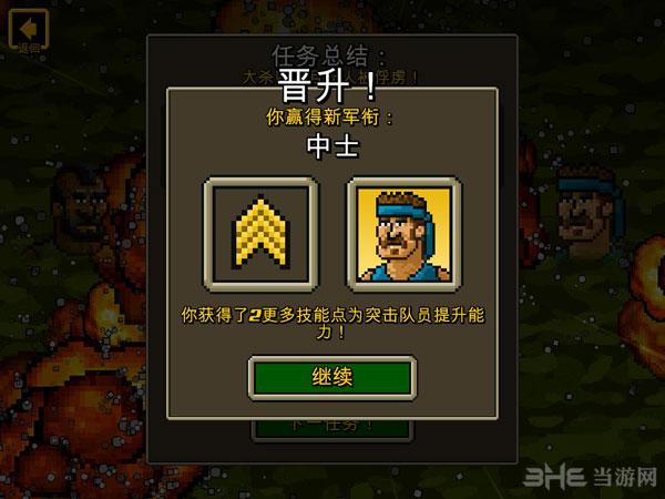 超强敢死队LMAO中文汉化补丁截图4