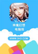 神魔幻想电脑版PC安卓版V1.3