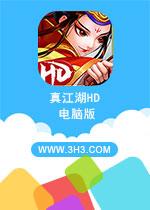 真江湖HD电脑版PC安卓版V2.0