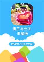 魔王与公主电脑版PC安卓版V1.1.0