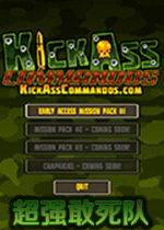 超强敢死队(Kick Ass Commandos)中文汉化破解版v1.0.1