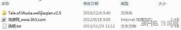 侠客风云传前传v1.0.2.4威力加强版MOD截图7