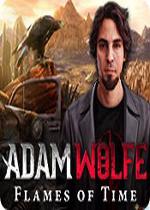 亚当沃夫传奇:时光火焰(Adam Wolfe:Flames of Time)硬盘版