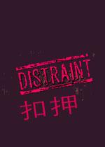 扣押(Distraint)中文硬盘版